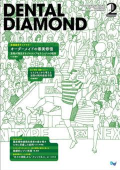 デンタルダイヤモンド2月号